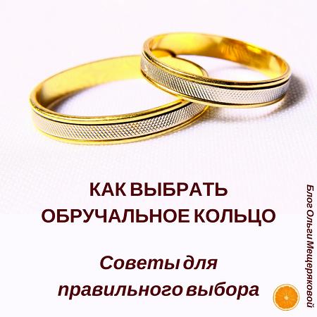 Свадьба готовится, кольца выбираются. Но как правильно выбрать кольцо? Чтобы долго сверкало как новенькое и чтобы было не таким, как у всех? Читаем советы в статье по ссылке #свадьба #кольцо #кольца #mescher410