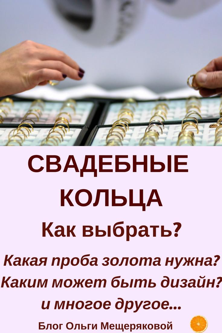 Свадьба и кольца для жениха и невесты: как правильно? Каким должен быть дизайн и проба золота, почему такие разные цены и от чего это зависит? Читаем советы в статье по ссылке #свадьба #кольцо #кольца #mescher410