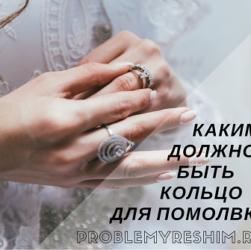 Как выбрать помолвочное кольцо: советы жениху и невесте. Что нужно знать про историю помолвочного кольца, чтобы выбрать и носить правильно #wedding #bridesjournal #свадьба