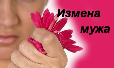 измена мужа - надпись на фото руки со скомканным цветком
