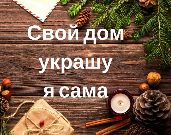 Как сделать свой дом уютным и красивым на Новый Год, да еще и своими руками? Полезные советы для рукодельниц и просто для хозяек. #handcrafted #декордома #своимируками