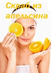 Скраб из апельсина - надпись на фото девушки с дольками апельсина