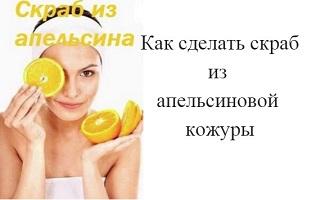Как сделать скраб из апельсиновой кожуры - надпись на фото девушки с апельсином
