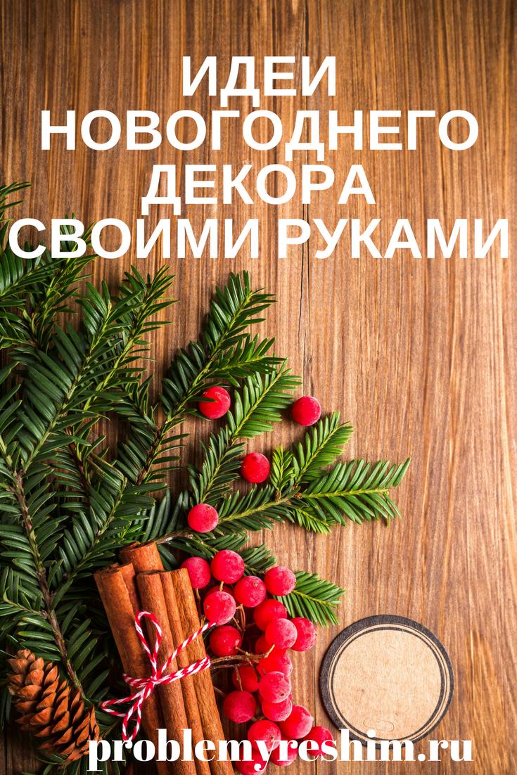 Декор на Новый Год для дома своими руками: идеи, подборки и советы