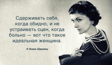 цитата об измене и портрет Коко Шанель