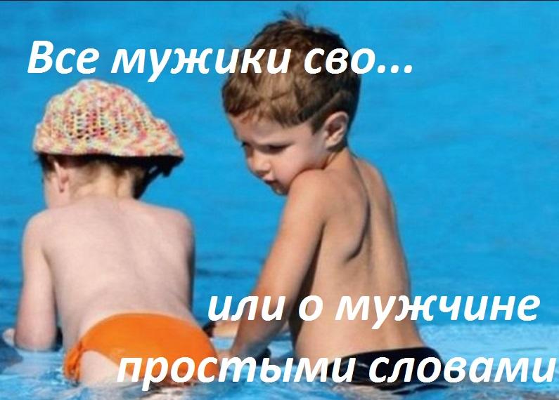 все мужики сво - надпись на фото мальчика с девочкой на море