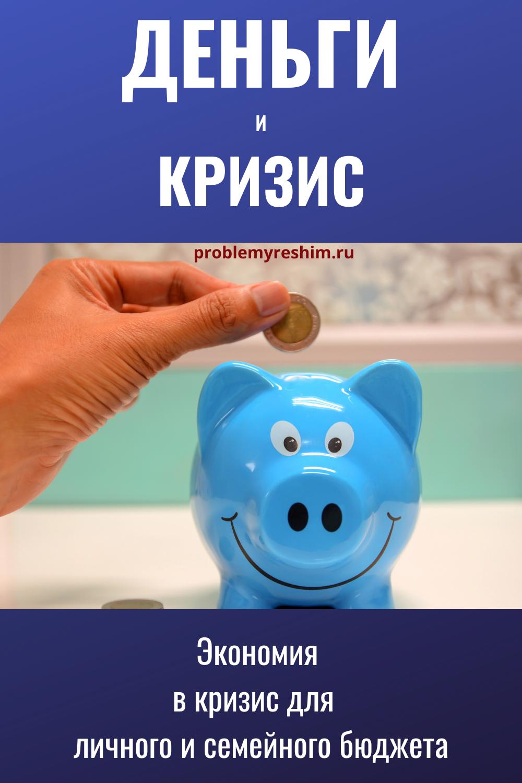Деньги и кризис