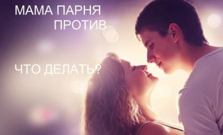надпись: мама парня против, что делать? на фоне пары влюбленных