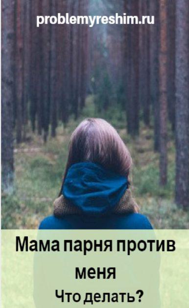 Парень, девушка и любовь. Но что делать, если мама парня не принимает вас? Советы для трудной ситуации