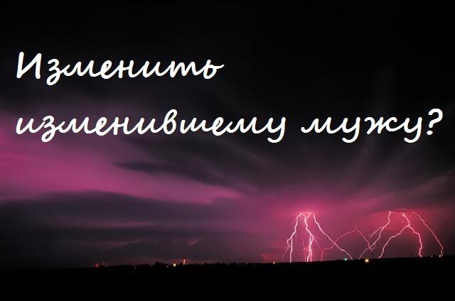 надпись изменить изменившему мужуна грозовом небе