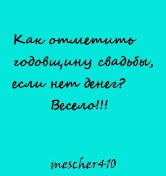 цитата mescher410 как отметить годовщину свадьбы если нет денег