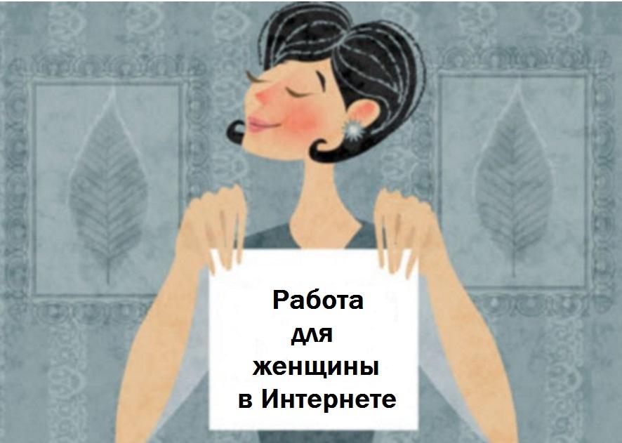 Работа для женщины в Интернете - надпись в руках девушки на картинке