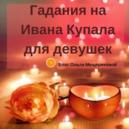 Как гадать на Судьбу в ночь на Ивана Купала: обряды наших прабабушек #holidaytable #celebs #гадания