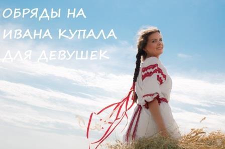 обряды на ивана купала для девушек надпись на фото славянки