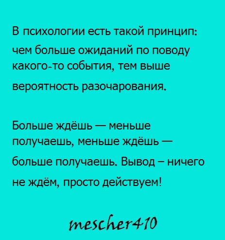 mescher410 цитата для мотивации