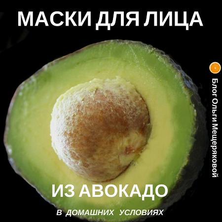 Авокадо и рецепты для омоложения кожи. Омолаживающая маска из avocado помогает подтянуть овал лица, питает кожу и увлажняет ее. Используйте наш рецепт и молодейте. #маска #уход #лицо #mescher410