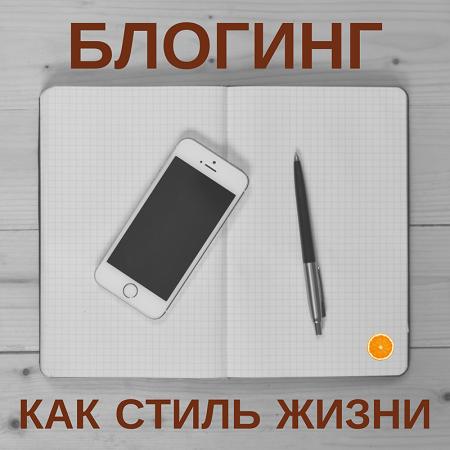 Блогинг: идеи и личный пример, как меняет жизнь личный блог #блог #сайт #mescher410