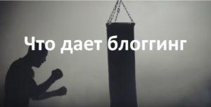 надпись Что дает блогинг на фото боксера с грушей