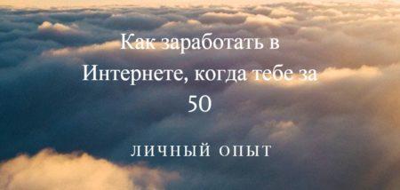 Как заработать в Интернете, когда тебе за 50 - надпись на фото облаков