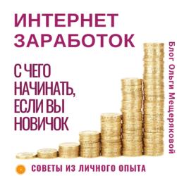 Деньги и бизнес в Интернете — как пройти путь от новичка для своего дела, которое приносит пассивный доход. Личный опыт с 2011 года