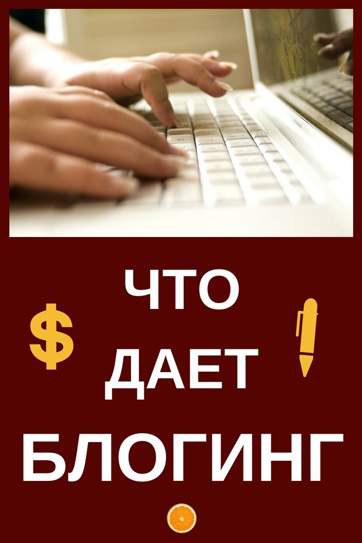 Как личный блог или сайт может не только приносить деньги, но и поменять всю жизнь: пример #блог #сайт #mescher410