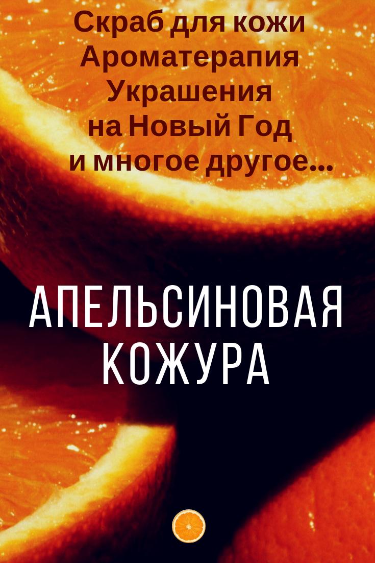 Как апельсин можно использовать: скраб для кожи своими руками, DIY на Новый Год, ароматизатор своими руками, украшения на Новый Год и многое другое