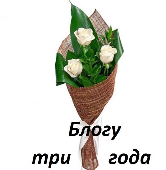 блогу три года - надпись на фото из трех роз