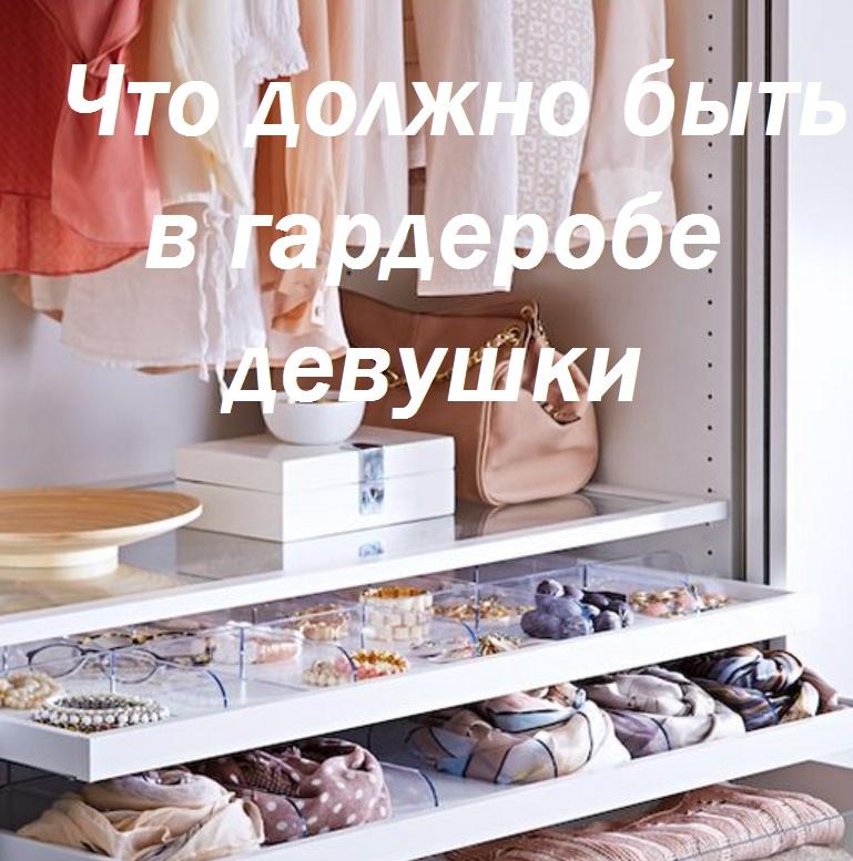 Что должно быть в гардеробе девушки - надпись на фото гардеробной