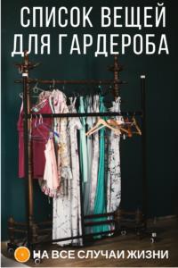 Идеальный гардероб — список вещей на все случаи жизни