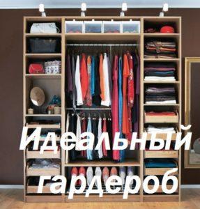 Идеальный гардероб - надпись на фото порядка в шкафу девушки