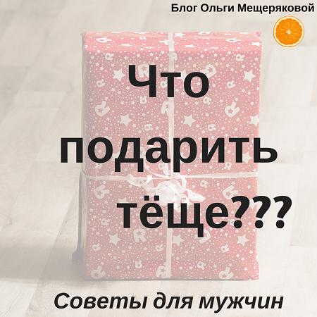Советы в трудной ситуации: теща и подарок от зятя. Что можно дарить и что нельзя, подборка идей безопасных презентов #giftsforher #giftideas #giftguide #present