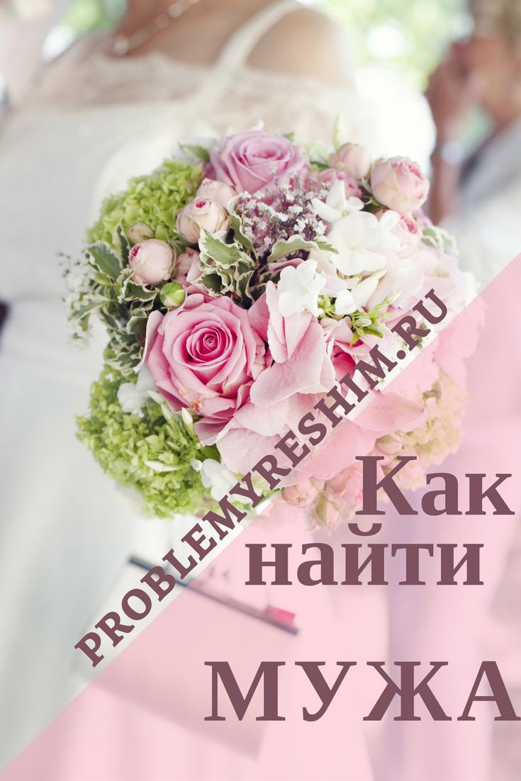 Как найти мужа: советы девушкам, решившим выйти замуж