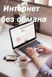 Интернет без обмана - надпись на фото работающего блогера