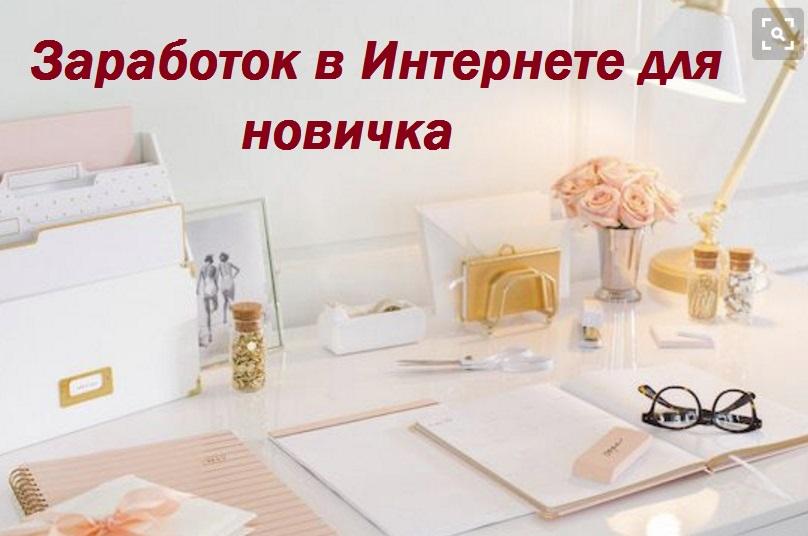 Заработок в Интернете для новичка - надпись на фото рабочего стола блогера