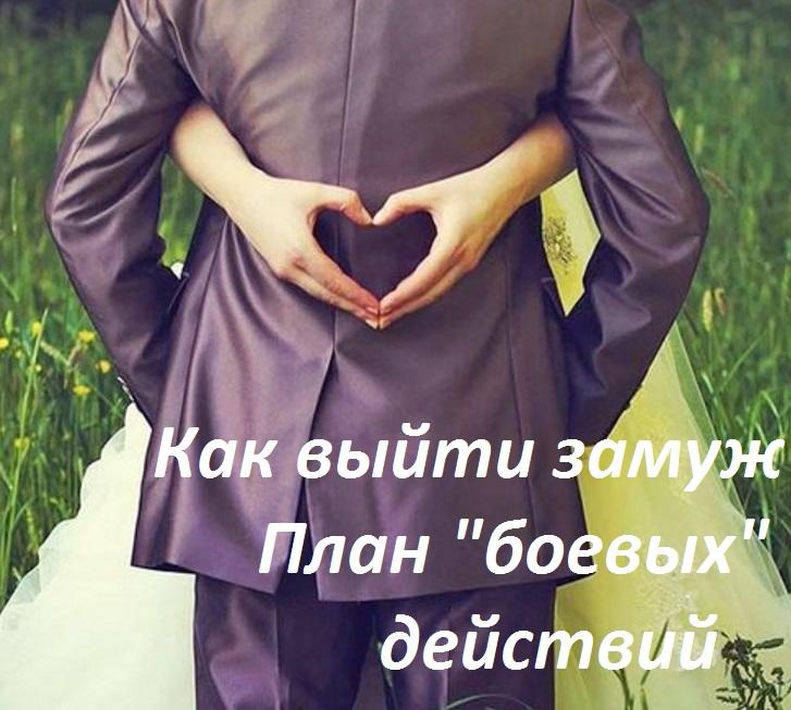 """Как выйти замуж план """"боевых"""" действий - надпись на фото новобрачных"""