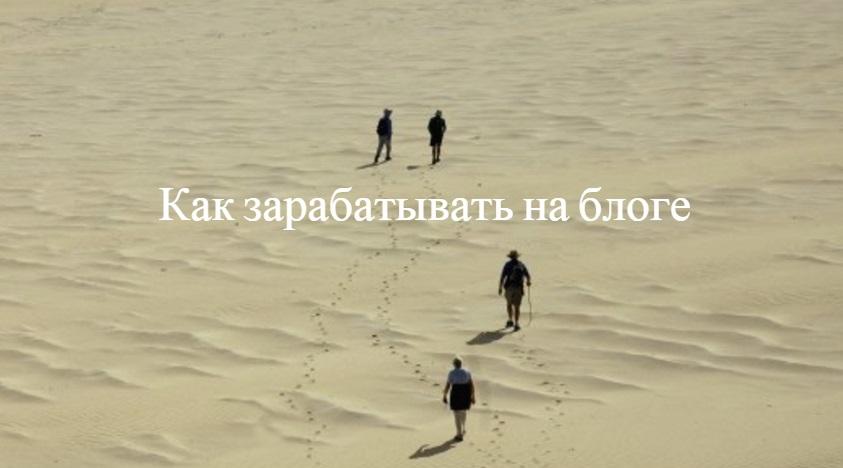 Как зарабатывать на блоге - надпись на фото пустыни с пешими путешественниками
