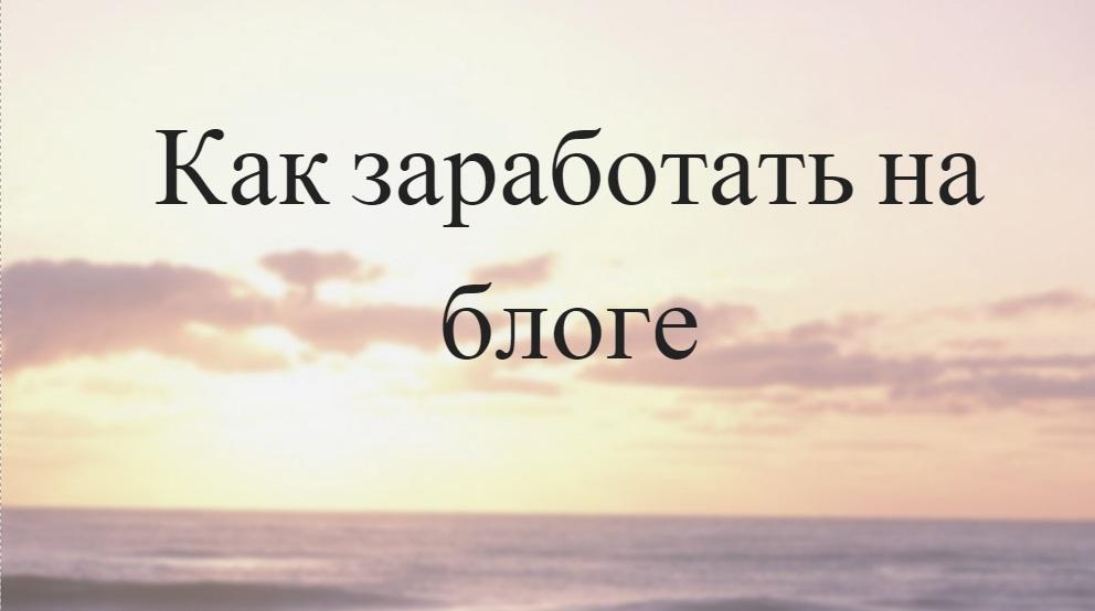 как заработать на блоге - надпись на фото морского заката