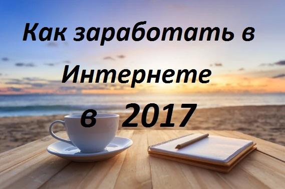 Как заработать в Интернете в 2017 - надпись на фото утреннего рассвета, чашкой кофе и блонота