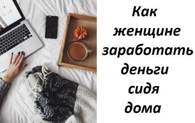 как женщине заработать деньги сидя дома - надпись рядом с фото рабочего стола блогера