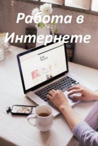 работа в Интернете - надпись на фото рабочего места блогера