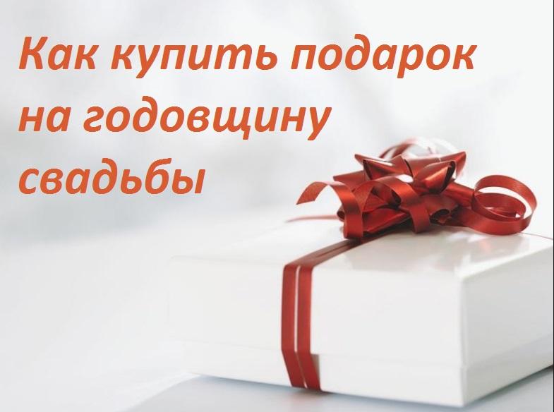 Как купить подарок на годовщину свадьбы - надпись на фото презента с ленточкой