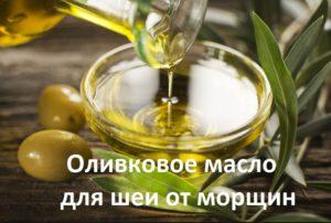 маска для шеи от морщин и фото оливкового масла с надписью
