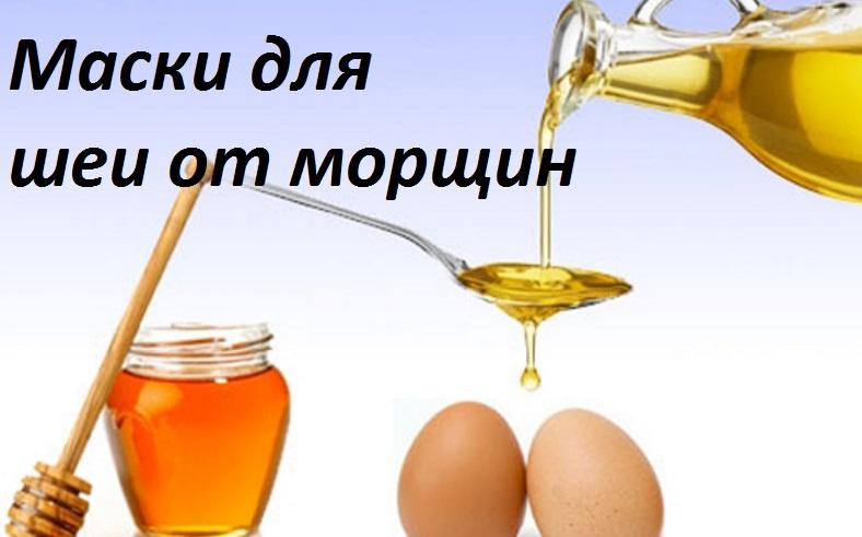 маски для шеи от морщин - надпись на фото меда. оливок и яиц