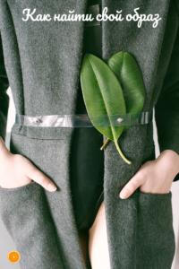 Женская мода изменчива. Но ваш идеальный образ не зависит от ее капризов #зонакрасоты