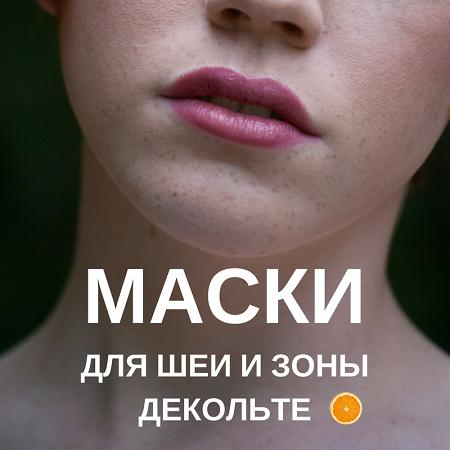 Морщины на шее не появятся, если вы используете натуральные средства для ухода #красота #mescher410