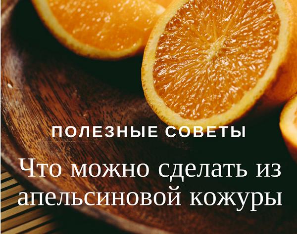 Поделки из апельсиновой кожуры и другие полезные советы для кожуры цитрусовых на русском языке. Используем все, что приносит нам Новый Год по максимуму! #новыйгод #новыйгодкнаммчится #хенвмейд #handmade