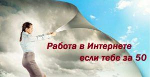 Работа в Интернете если тебе за 50 - надпись на фото девушки, открывающей небо