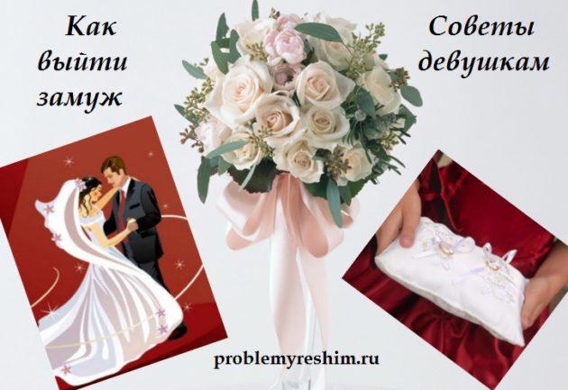 Как выйти замуж Советы девушкам — коллаж из фото букета, колец, пары
