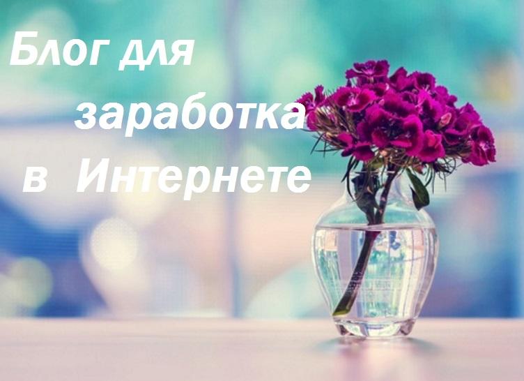 Блог для заработка в Интернете - надпись на фото вазы с цветами