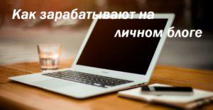 Как зарабатывают на личном блоге - надпись на фото ноутбука